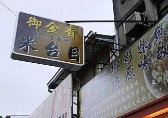御金香台東古早味米台目